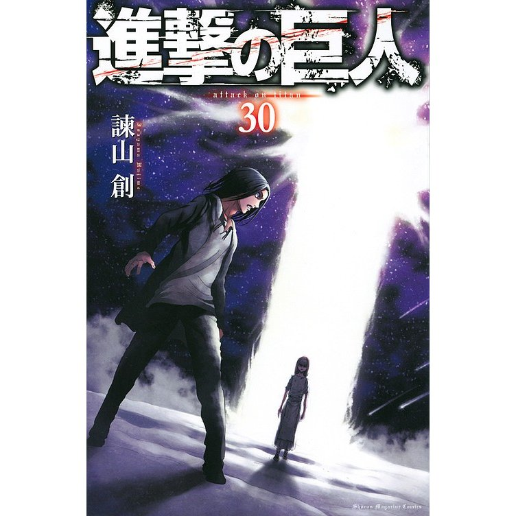 進撃の巨人 30 / 諫山創 bookfan