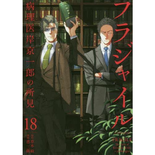 フラジャイル 病理医岸京一郎の所見 18 / 草水敏 / 恵三朗|bookfan