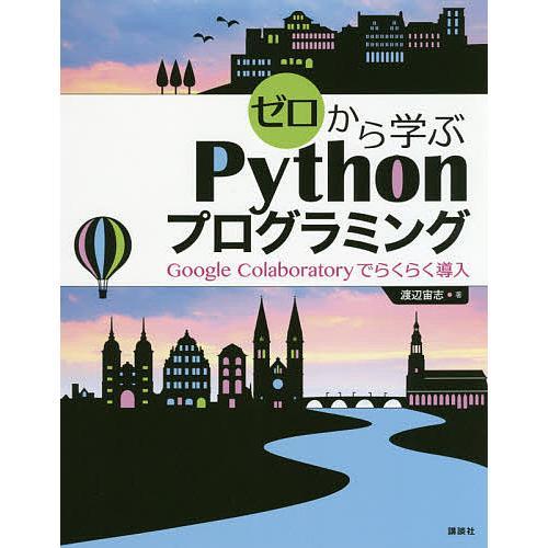 ゼロから学ぶPythonプログラミング Google Colaboratoryでらくらく導入 / 渡辺宙志|bookfan