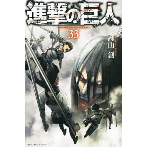 進撃の巨人 33 / 諫山創|bookfan