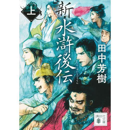 新・水滸後伝 上 / 田中芳樹|bookfan