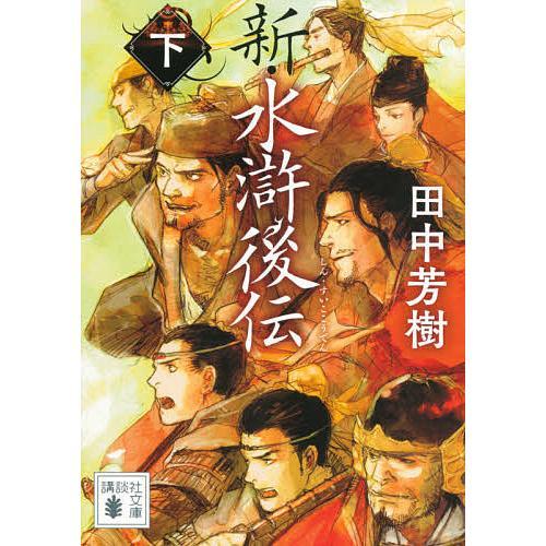 新・水滸後伝 下 / 田中芳樹|bookfan