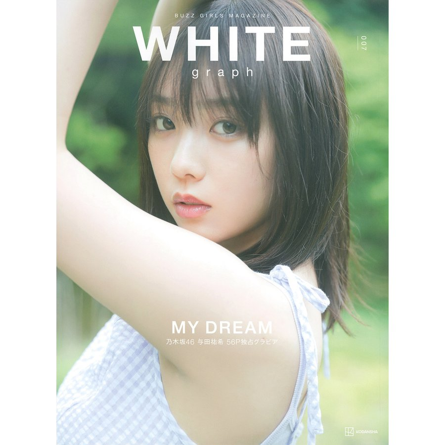 WHITE graph BUZZ GIRLS MAGAZINE 007 / 講談社|bookfan