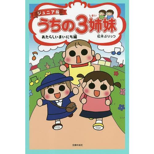 うちの3姉妹 ジュニア版 4 / 松本ぷりっつ :BK-4074376423:bookfan ...