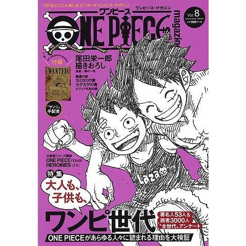 ONE PIECE magazine Vol.8 / 尾田栄一郎|bookfan