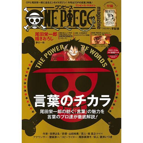 ONE PIECE magazine Vol.11 / 尾田栄一郎 bookfan