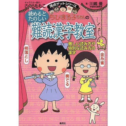 ちびまる子ちゃんの読めるとたのしい難読漢字教室 難しい読み方や特別な読み方の漢字 / さくらももこ / 川嶋優 bookfan