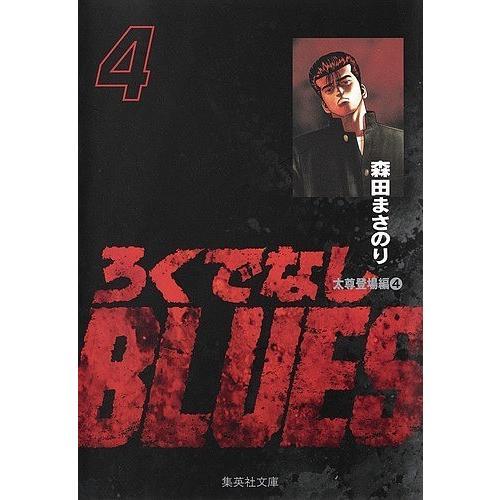 ろくでなしBLUES 4 / 森田まさのり bookfan