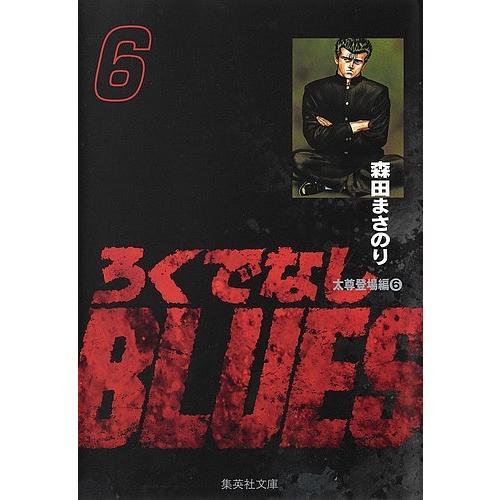 ろくでなしBLUES 6 / 森田まさのり bookfan
