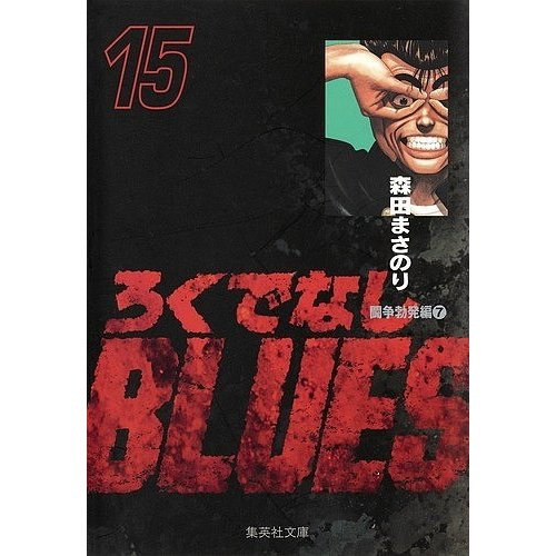 ろくでなしBLUES 15 / 森田まさのり|bookfan
