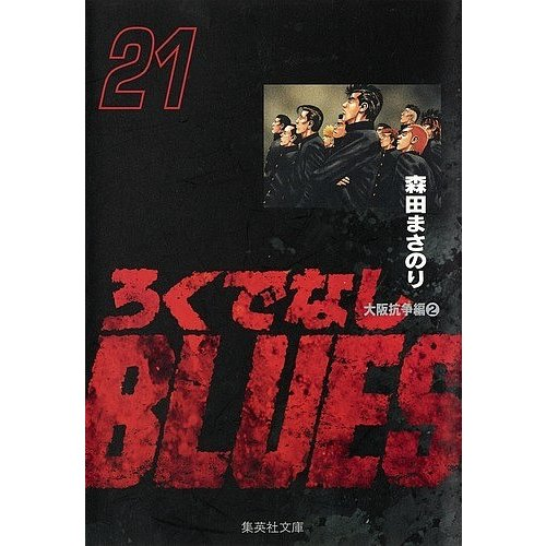 ろくでなしBLUES 21 / 森田まさのり|bookfan