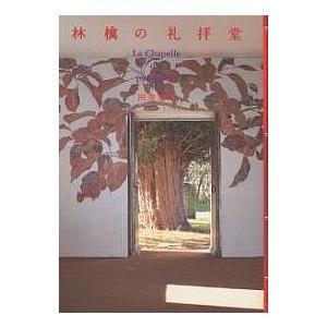 林檎の礼拝堂 / 田窪恭治 :BK-4087811654:bookfanプレミアム - 通販 ...