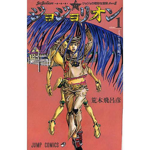 ジョジョリオン ジョジョの奇妙な冒険 Part8 volume1 / 荒木飛呂彦 bookfan