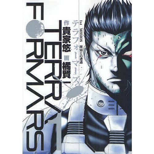 テラフォーマーズ 1 / 橘賢一 / 貴家悠|bookfan