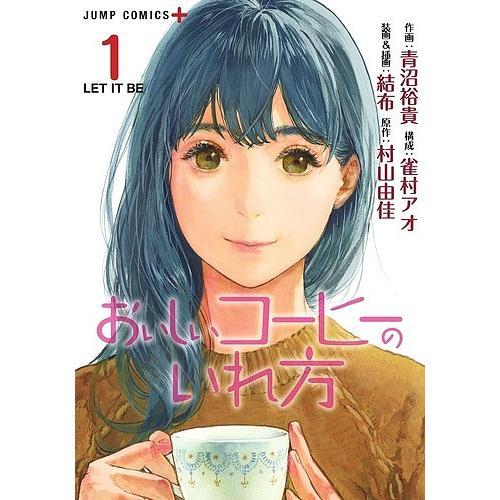 おいしいコーヒーのいれ方 1 / 青沼裕貴 / 雀村アオ / 結布装画&挿画村山由佳|bookfan