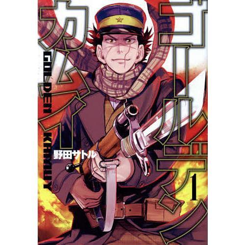 ゴールデンカムイ 1 / 野田サトル|bookfan