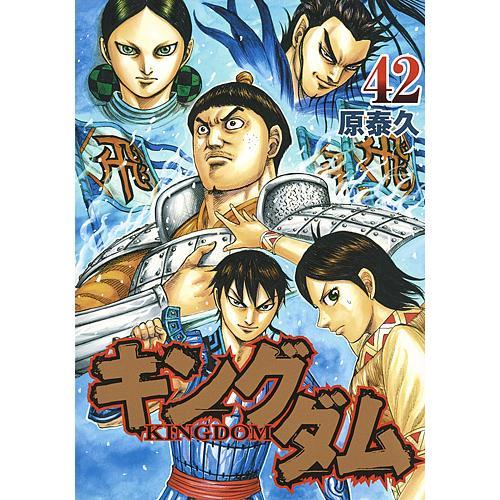キングダム 42 / 原泰久 bookfan