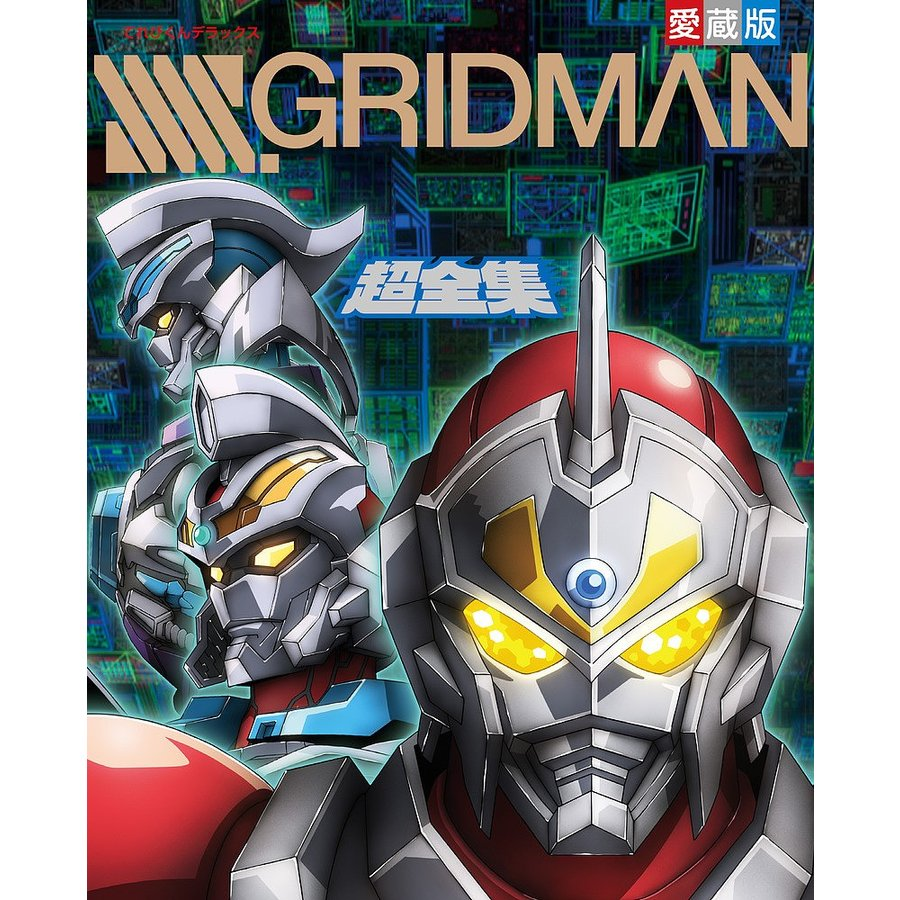 SSSS.GRIDMAN超全集 2巻セット / 円谷プロダクション :BK-4091051634 ...