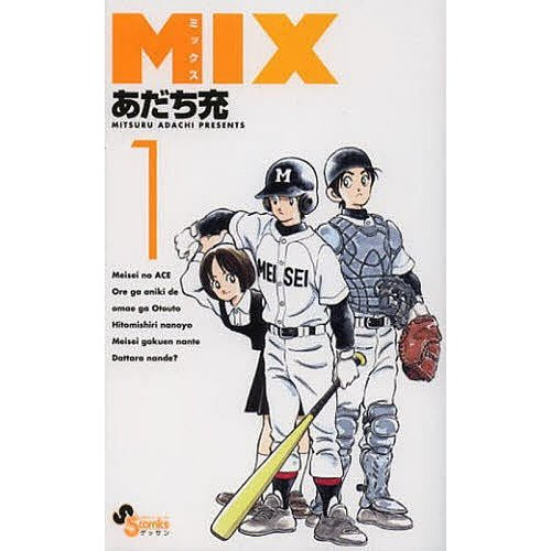 MIX 1 / あだち充|bookfan