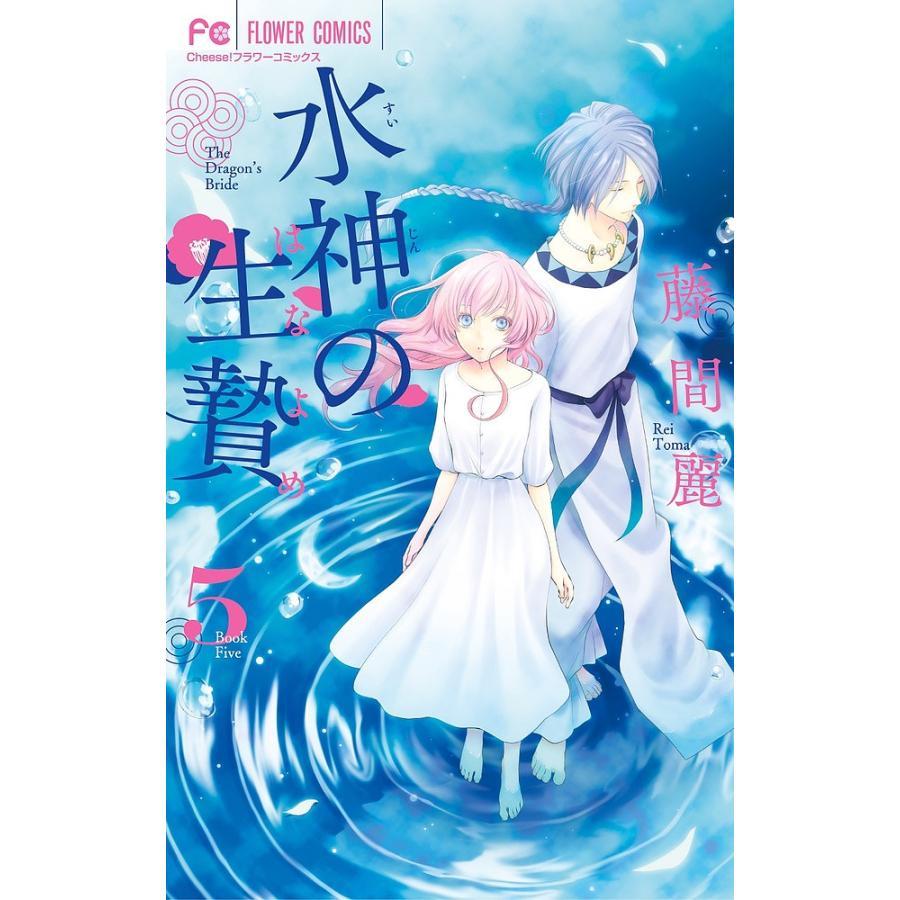 水神の生贄(はなよめ) 5 / 藤間麗 bookfan