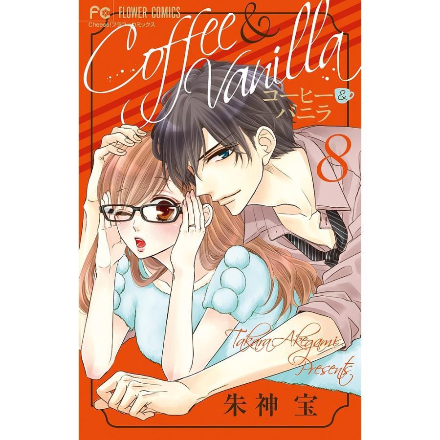 コーヒー&バニラ 8 / 朱神宝|bookfan