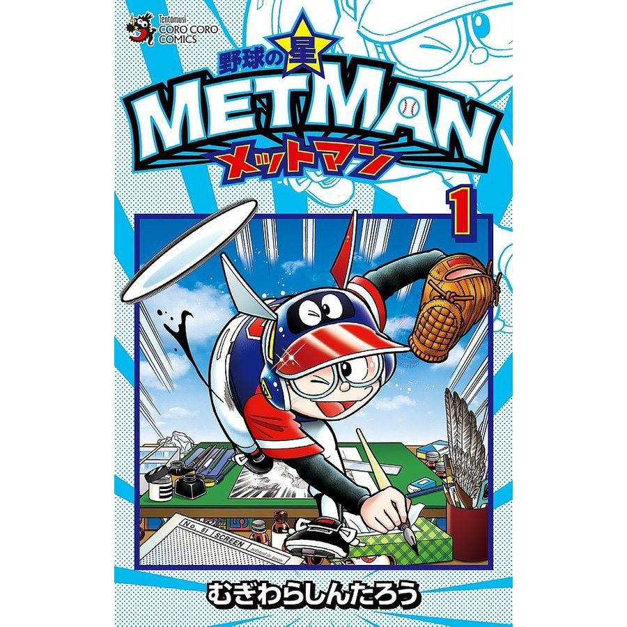 野球の星メットマン 1 / むぎわらしんたろう bookfan