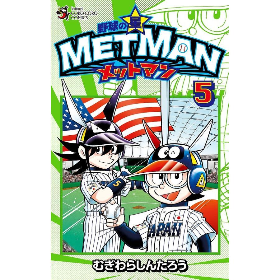 野球の星メットマン 5 / むぎわらしんたろう bookfan