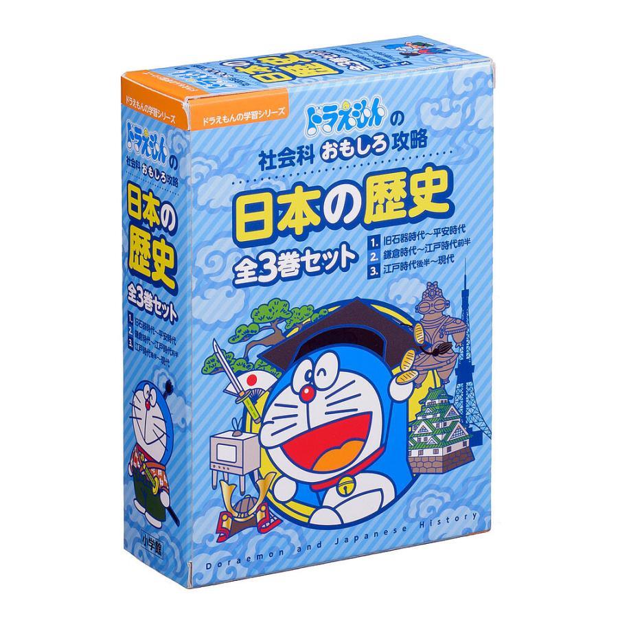 ドラえもん日本の歴史 3巻セット / 藤子・F・不二雄|bookfan