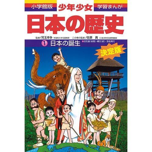 少年少女日本の歴史 1 / あおむら純|bookfan