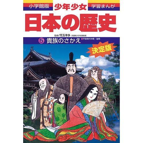 少年少女日本の歴史 5 / あおむら純|bookfan