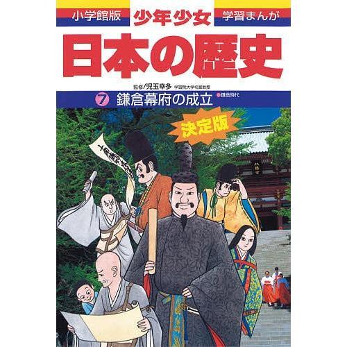 少年少女日本の歴史 7 / あおむら純|bookfan