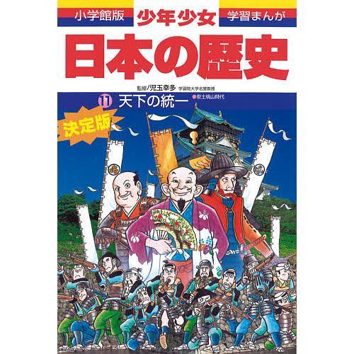 少年少女日本の歴史 11 / あおむら純|bookfan