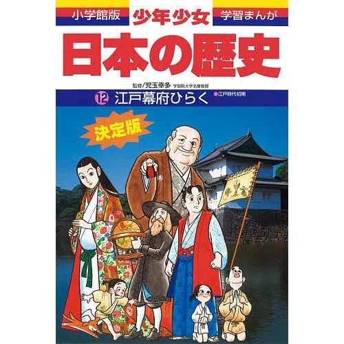 少年少女日本の歴史 12 / あおむら純|bookfan
