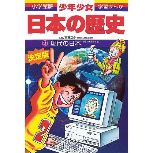 少年少女日本の歴史 21 / あおむら純 bookfan