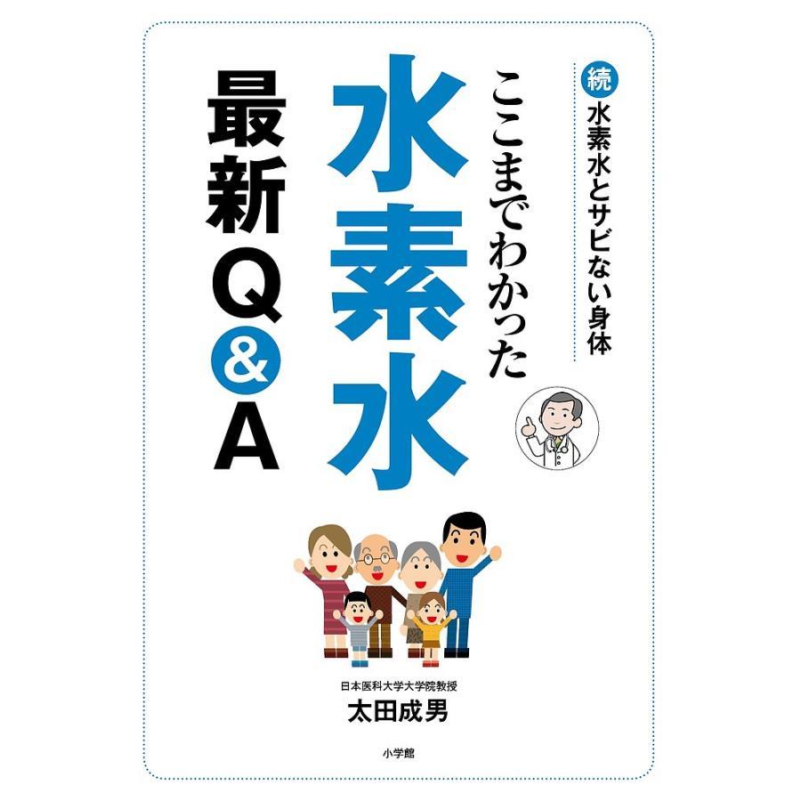 ここまでわかった水素水最新Q&A 水素水とサビない身体 続 / 太田成男 bookfan