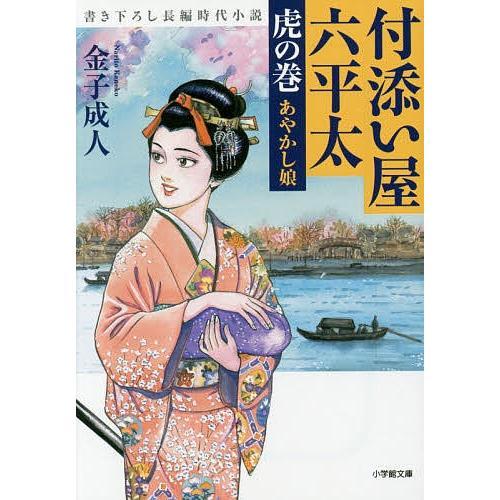 付添い屋・六平太 虎の巻 / 金子成人|bookfan
