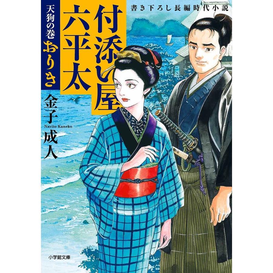 付添い屋・六平太 天狗の巻 / 金子成人|bookfan