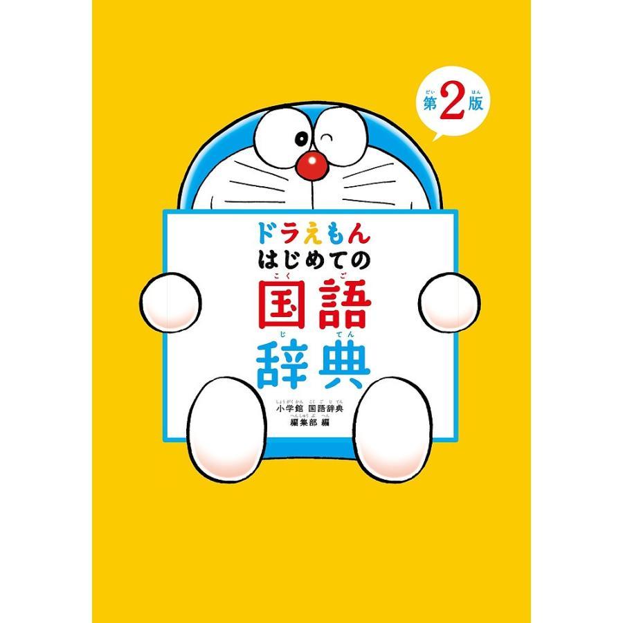 ドラえもんはじめての国語辞典 / 小学館国語辞典編集部 bookfan