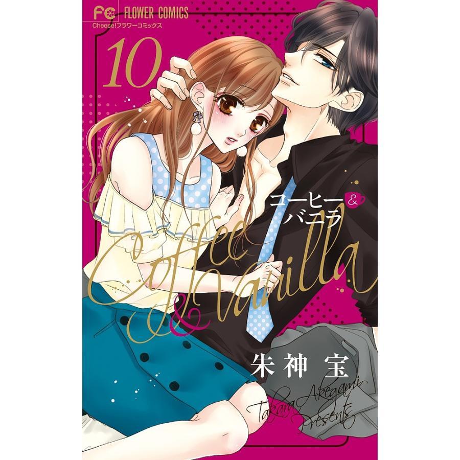 コーヒー&バニラ 10 / 朱神宝|bookfan