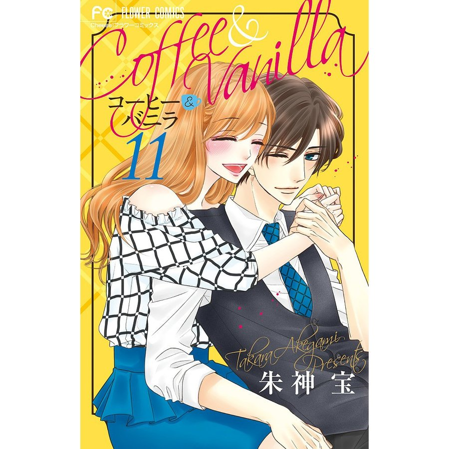 コーヒー&バニラ 11 / 朱神宝|bookfan
