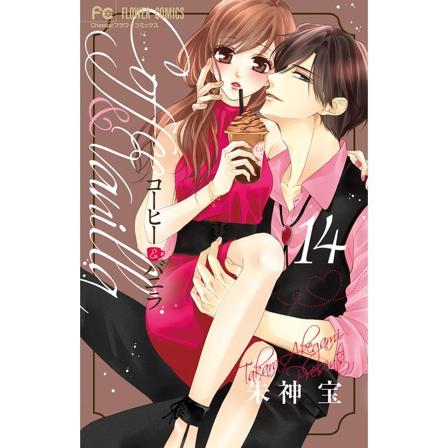 コーヒー&バニラ 14 / 朱神宝 bookfan