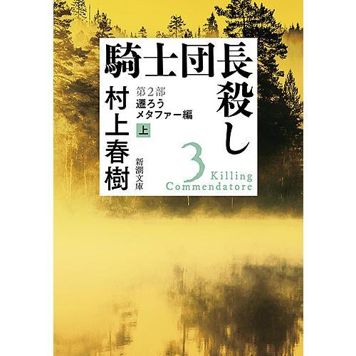 騎士団長殺し 第2部〔上〕 / 村上春樹|bookfan