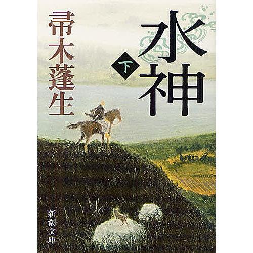水神 下巻 / 帚木蓬生|bookfan
