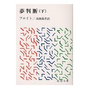 夢判断 下 / フロイト / 高橋義孝 - bookfanプレミアム