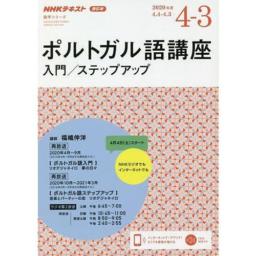 協会 日本 放送