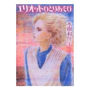 エリオットひとりあそび / 水樹和佳子|bookfan