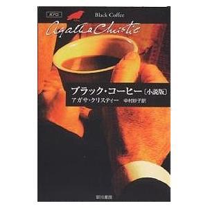 ブラック・コーヒー 小説版 / アガサ・クリスティー / 中村妙子|bookfan
