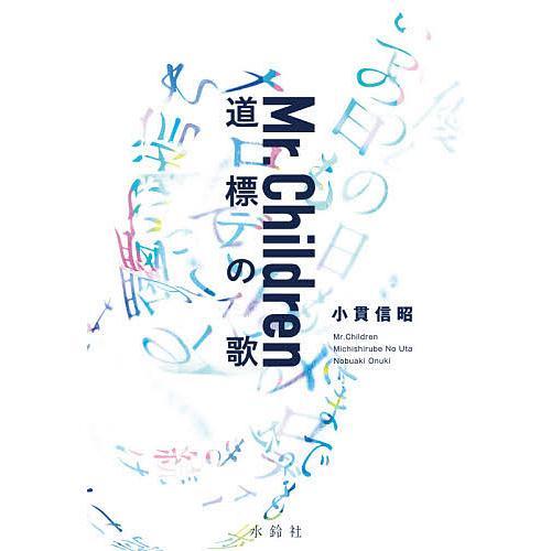 Mr.Children道標の歌 / 小貫信昭|bookfan