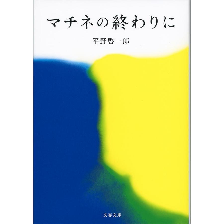 マチネの終わりに / 平野啓一郎 bookfan