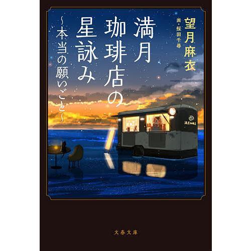 満月珈琲店の星詠み 〔2〕 / 望月麻衣|bookfan